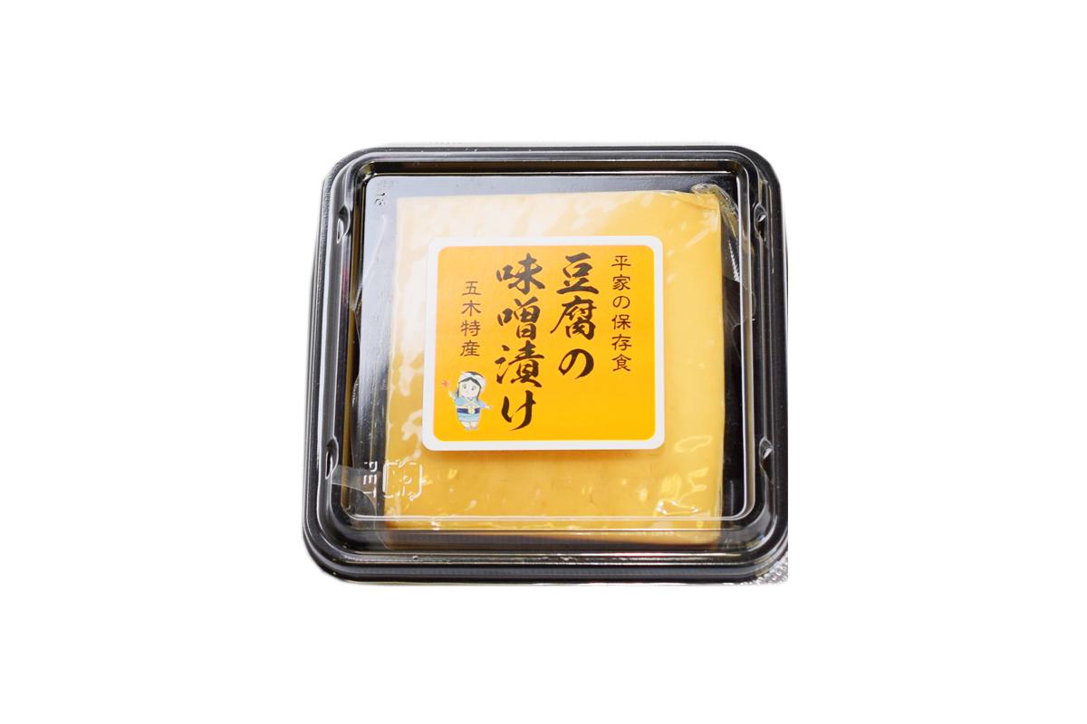 豆腐の味噌漬け - 画像1