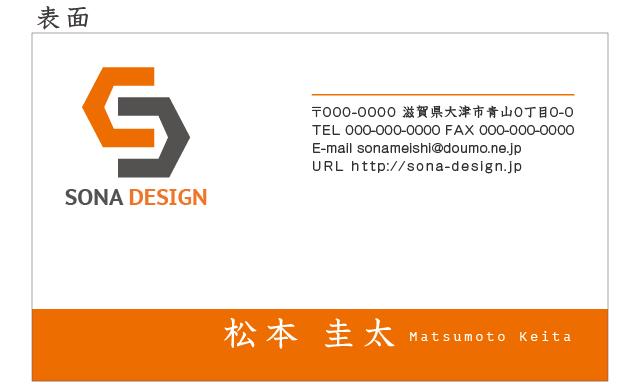ビジネス片面名刺・オレンジ 011 100枚