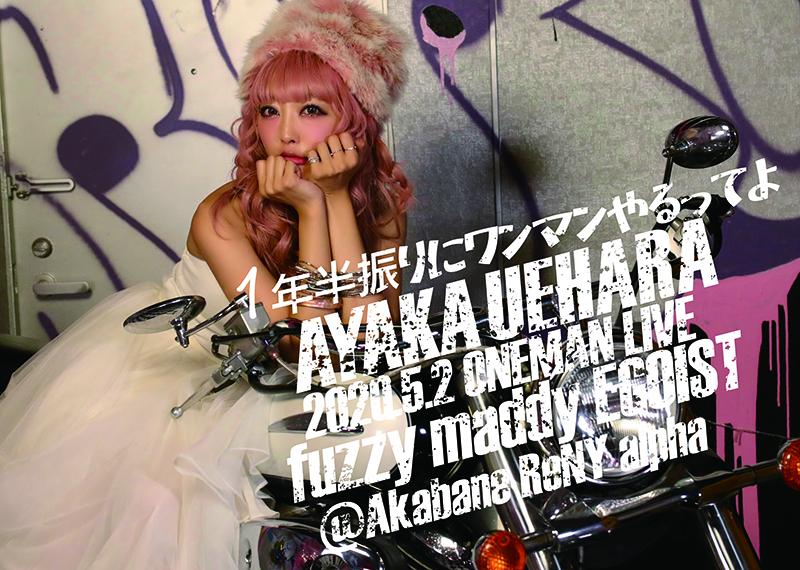"""ライブチケット AYAKA UEHARA 2020.5.2 """"fuzzy maddy EGOIST""""@AKABANE ReNY特別チケット"""