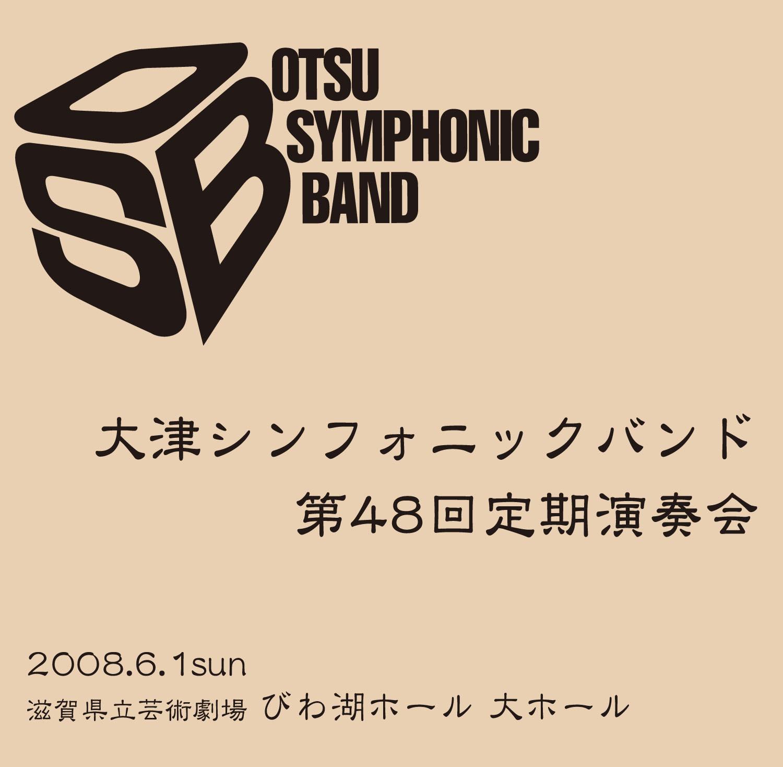 大津シンフォニックバンド 第48回定期演奏会[2005年5月15日]