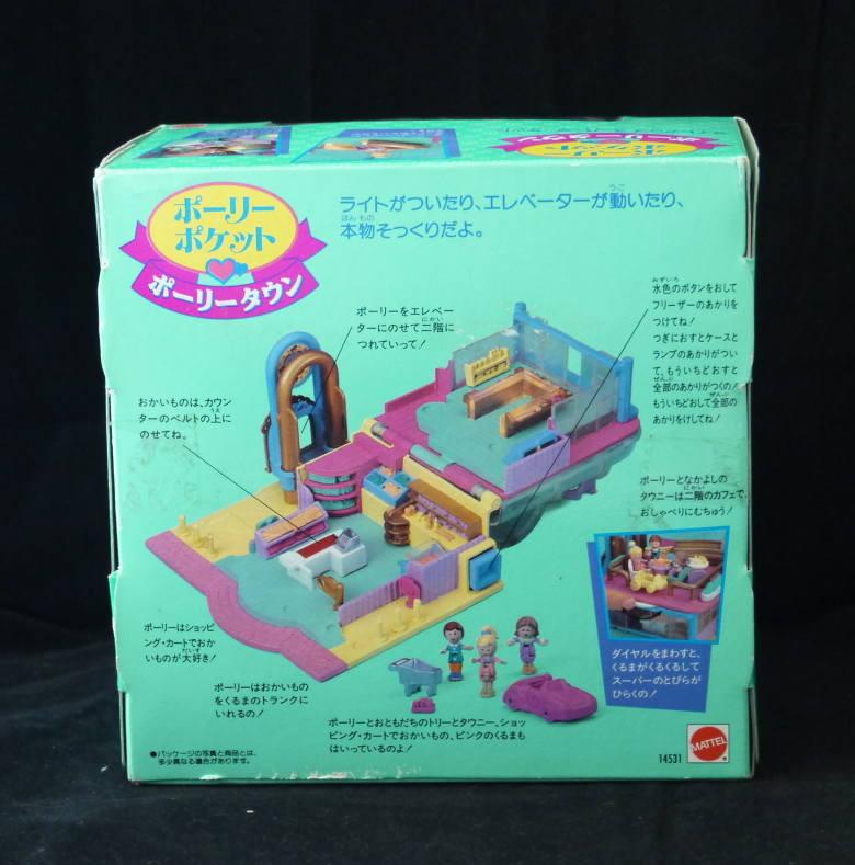 ポーリーポケット ライトアップスーパーマーケット 1995年 箱付 ほぼ完品