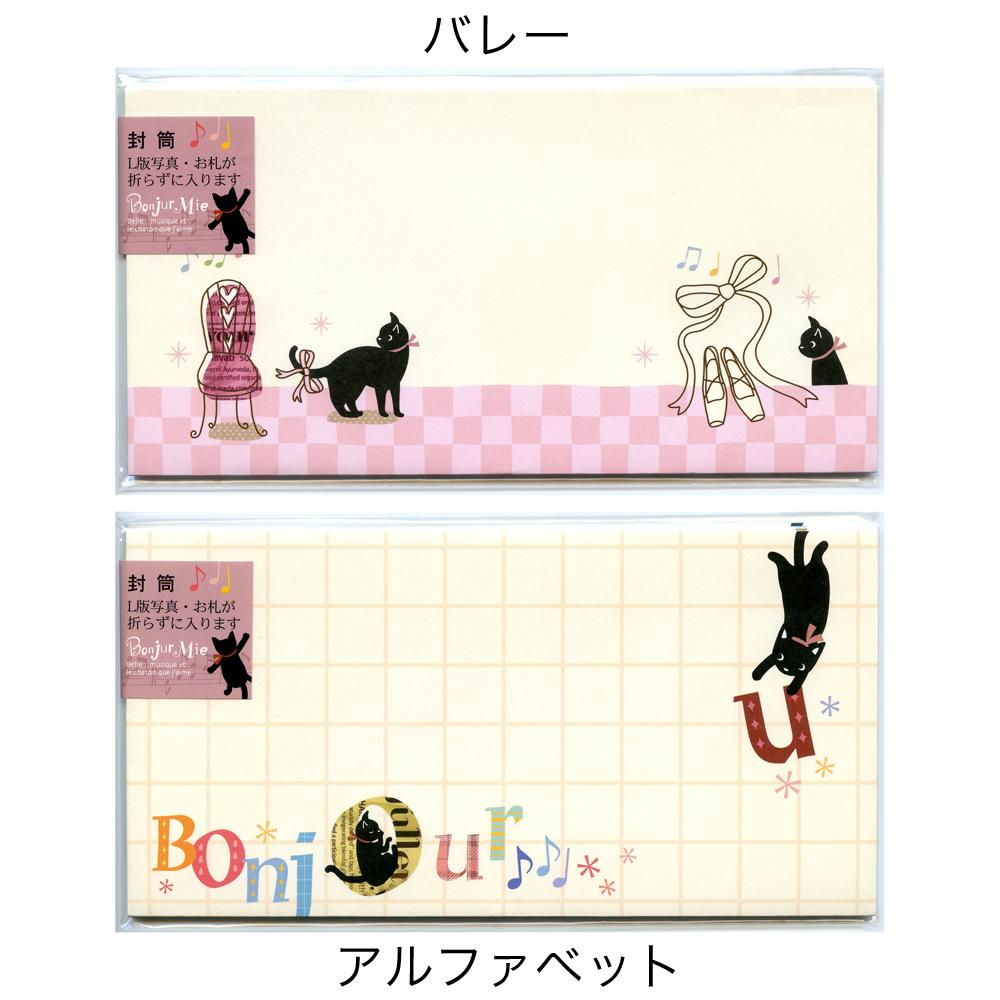 猫封筒(洋形6号相当クロネコ)