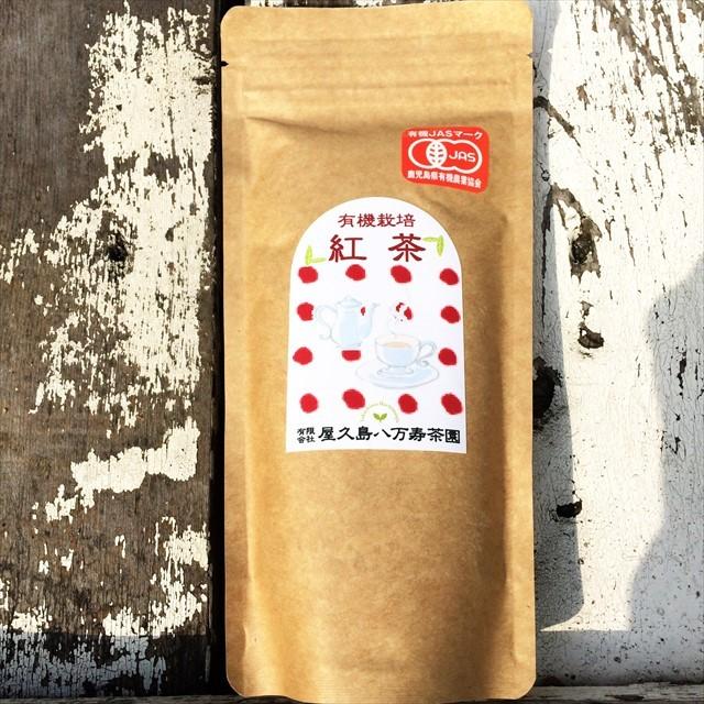 鹿児島県・屋久島の有機紅茶(茶葉タイプ)