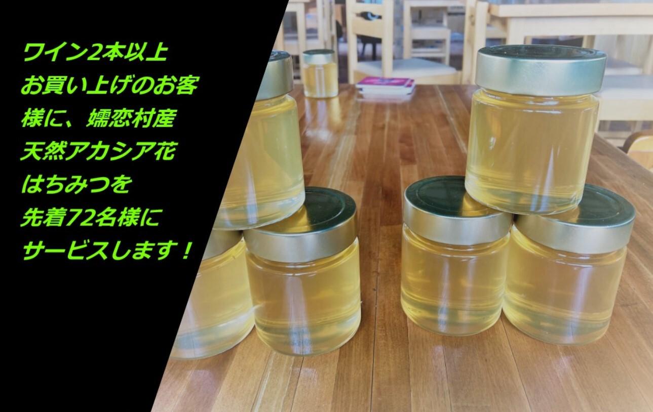 7月2日まで!ワインお買い上げのお客様に先着72名様に自社近くの養蜂畑で採れた「アカシア花100%天然ハチミツ」をプレゼント!