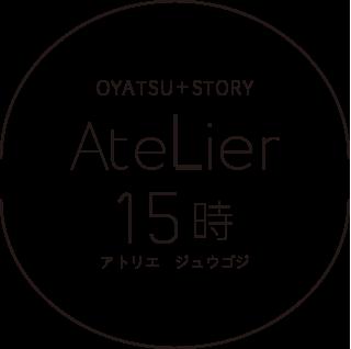 Atelier15時 アトリエジュウゴジ
