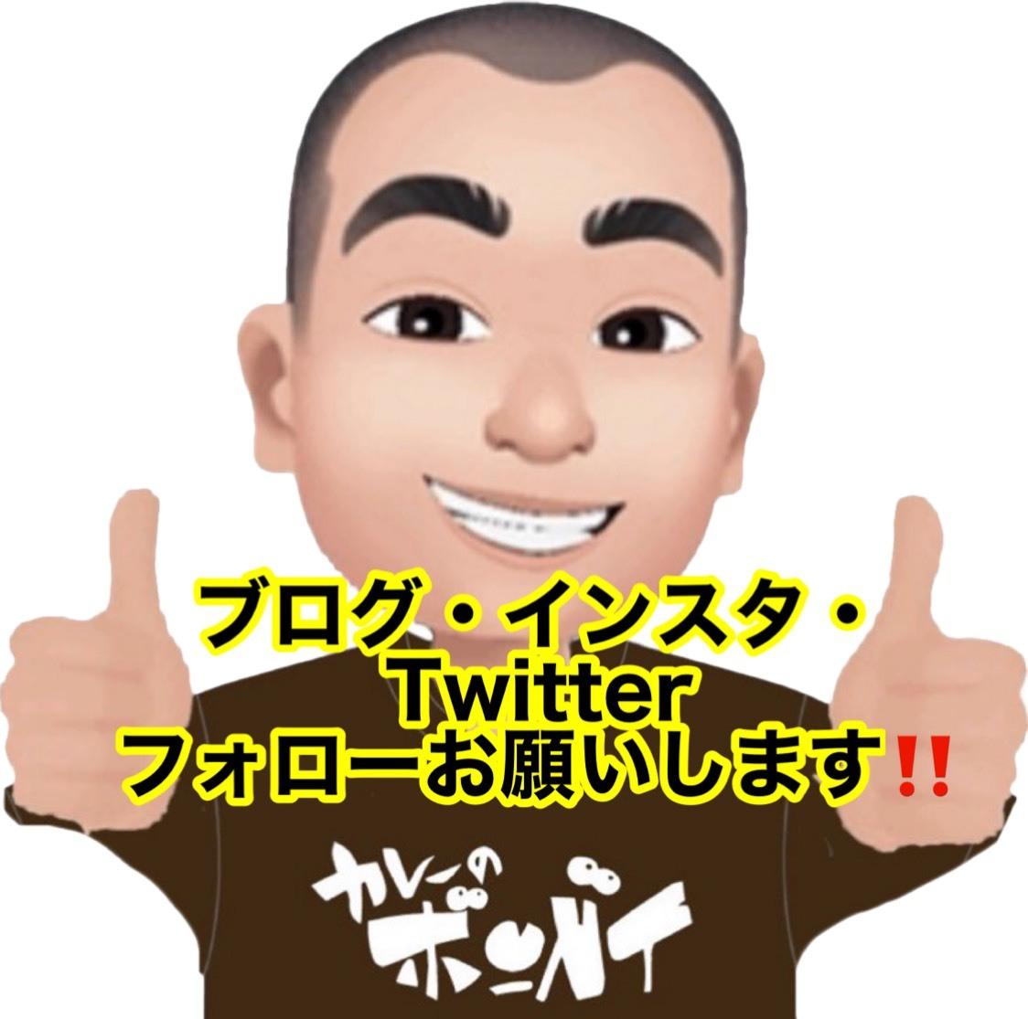 BLOG・ Instagram・ Twitter フォローお願いします!!