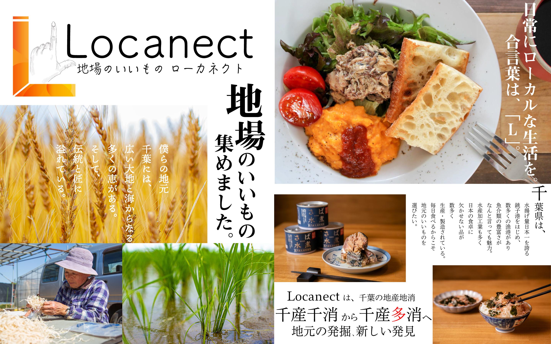 Locanect