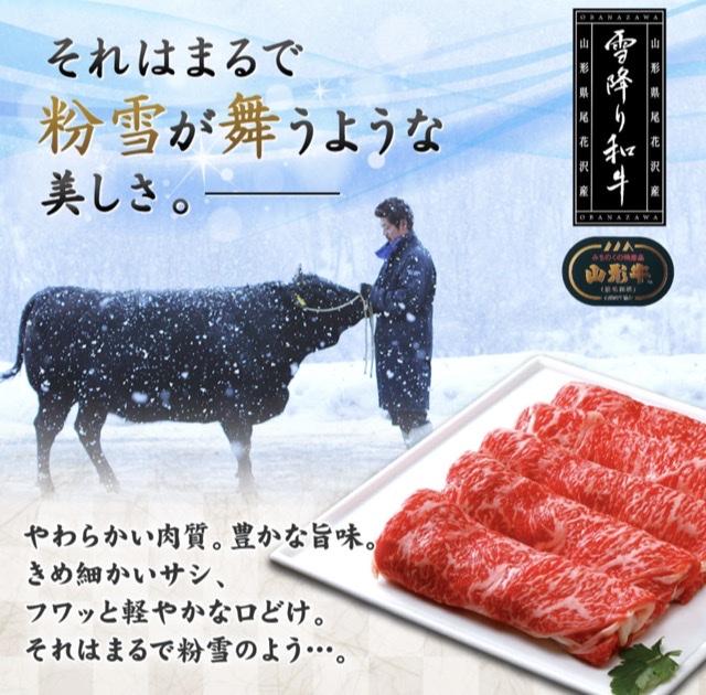 雪降り和牛