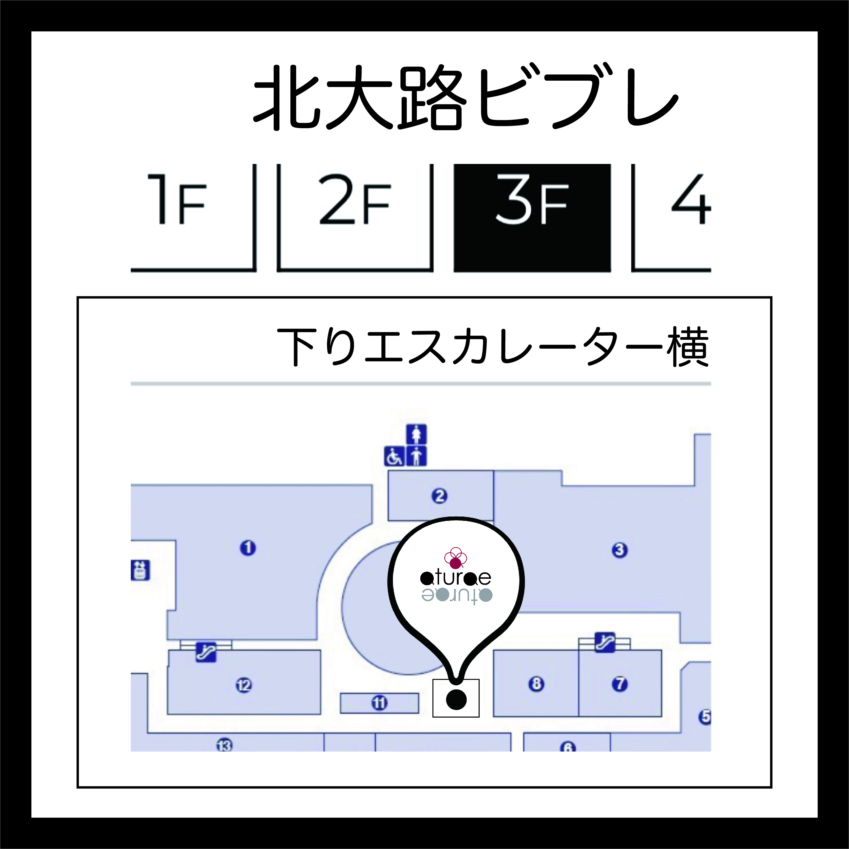 【 期間限定 aturae SHOP 】<br> 3階 下りエスカレーター横