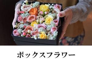 千葉・幕張でお花の注文|幕張の花屋より全国へお届け情報特集5