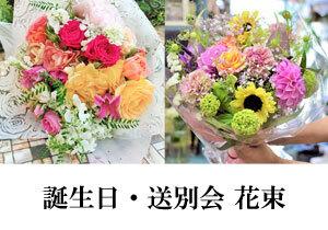 千葉・幕張でお花の注文|幕張の花屋より全国へお届け情報特集3