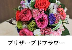 千葉・幕張でお花の注文|幕張の花屋より全国へお届け情報特集4