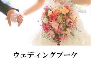 千葉・幕張でお花の注文|幕張の花屋より全国へお届け特集6