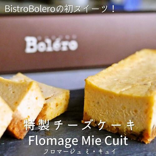 特製チーズケーキ【フロマージュ ミ キュイ】
