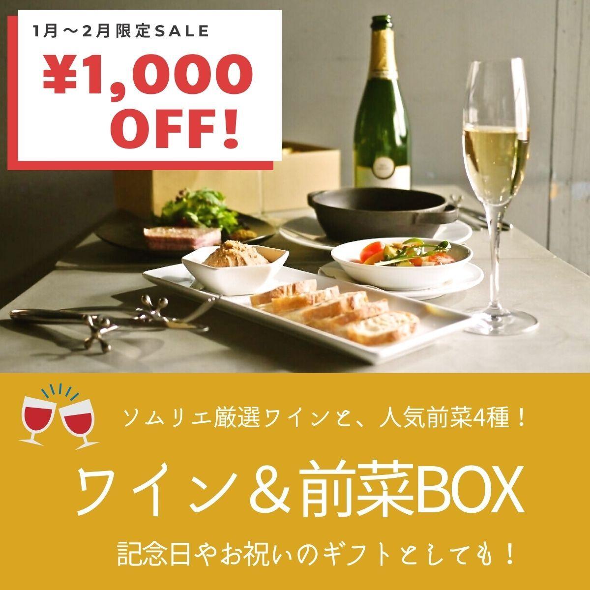 酒販免許取得記念!1月~2月限定!ソムリエ厳選スパークリングと人気の前菜セットBOX