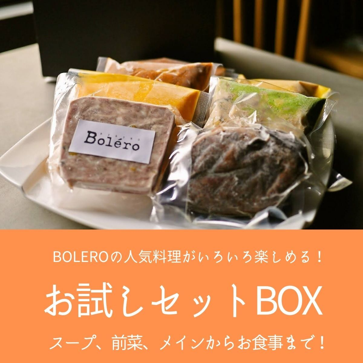ボレロのお試し限定セットBOX