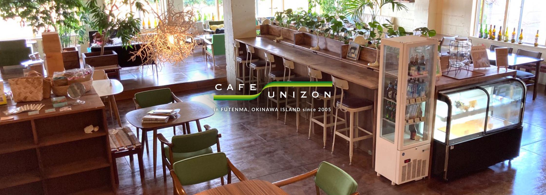 カフェユニゾン 店内イメージ画像
