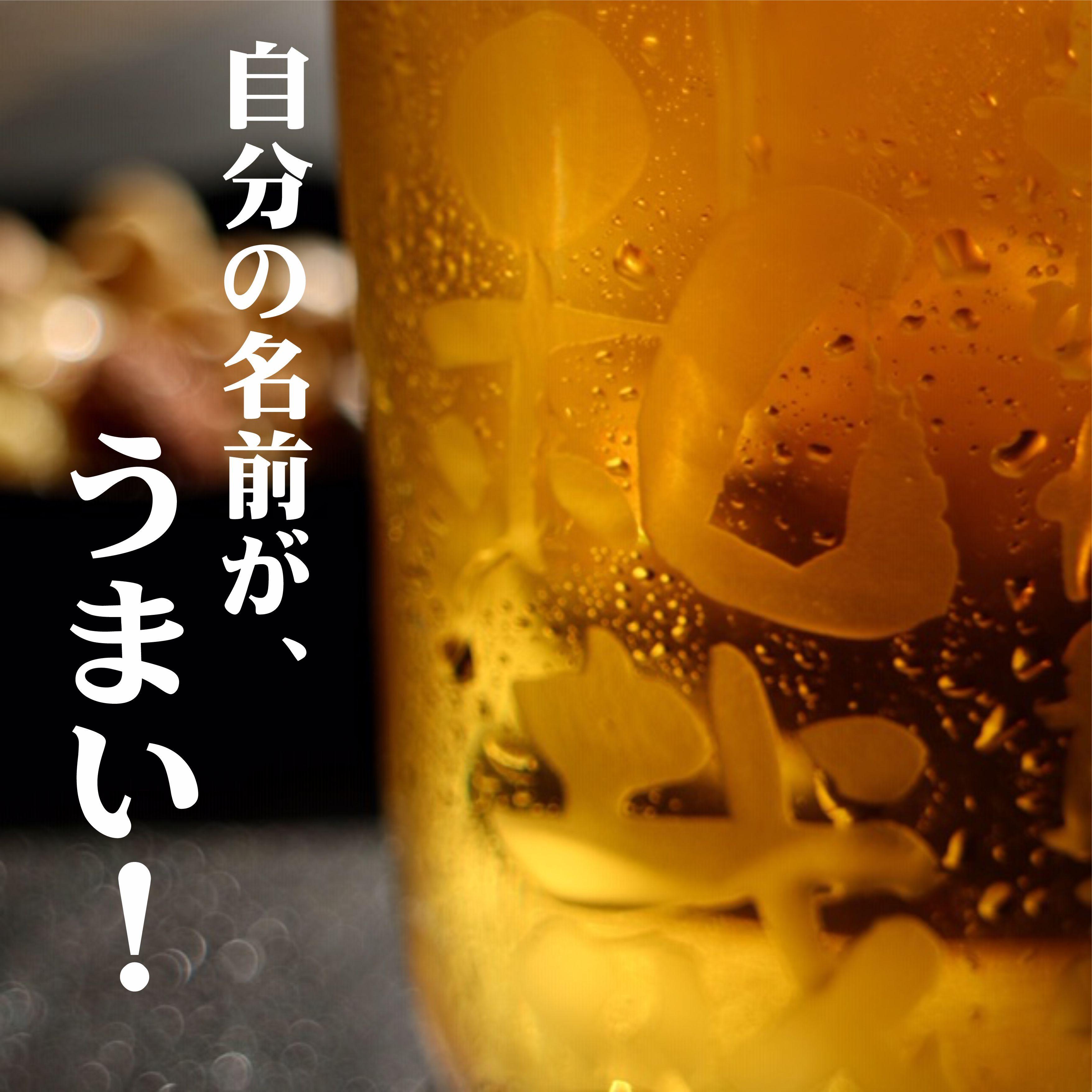 自分の名前入りビアジョッキで飲むビールは1年中おいしい~今日もカンパーイ!