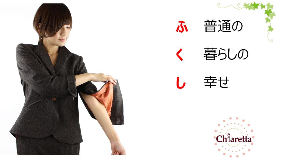 Chiaretta-キアレッタ-紹介画像1