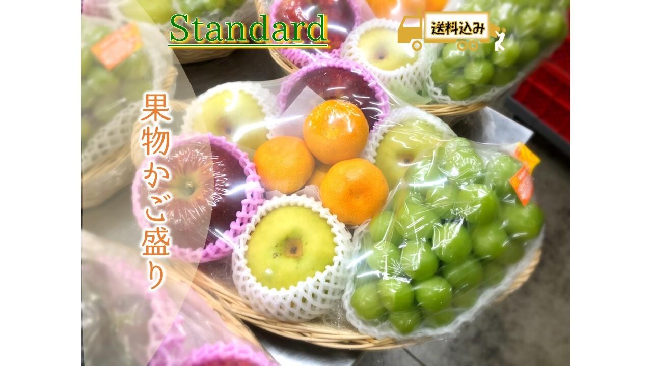 旬フルーツかご盛り《standard》