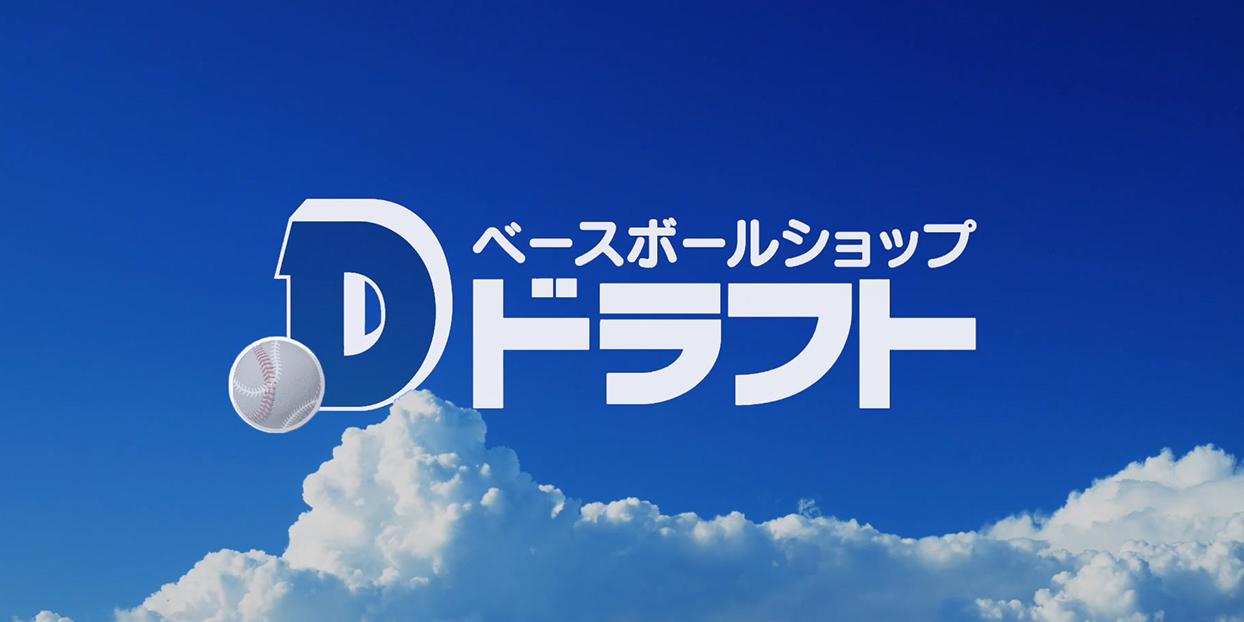 BBS Draft OnlineShop