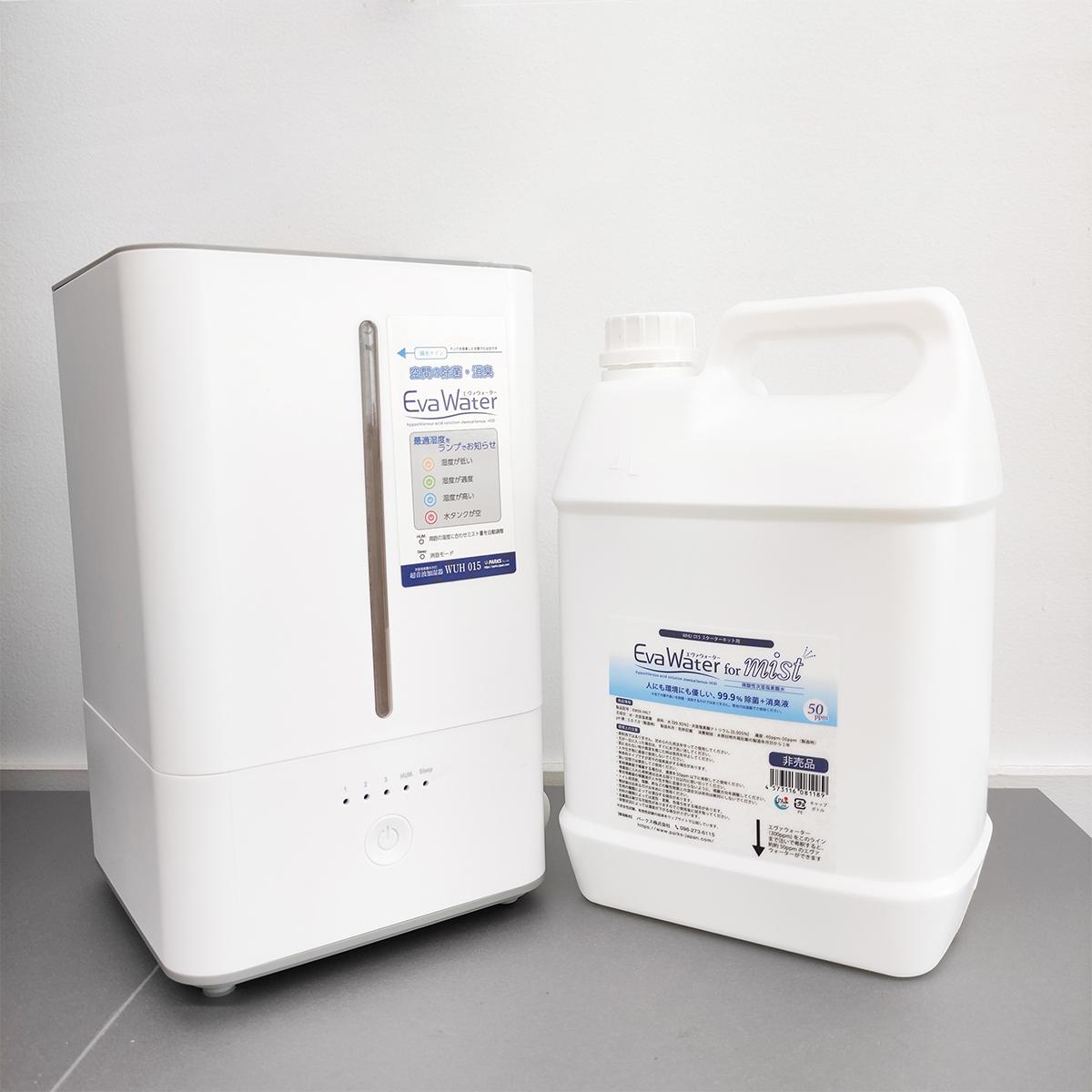 【加湿器販売GOGOキャンペーン】数量限定!エヴァウォーター 補充液 4L(50ppm)+ 超音波加湿器 WUH-015