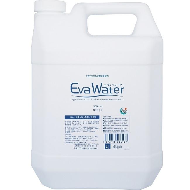 【EW-4L3】弱酸性次亜塩素酸水 エヴァ ウォーター 4L(300ppm)