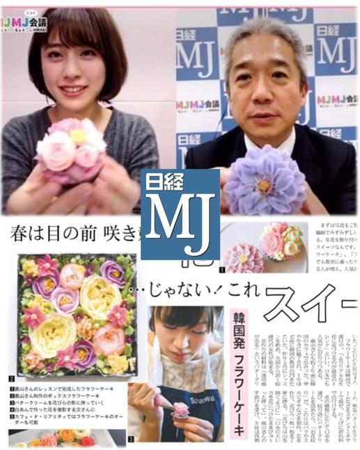✿日本経済新聞✿