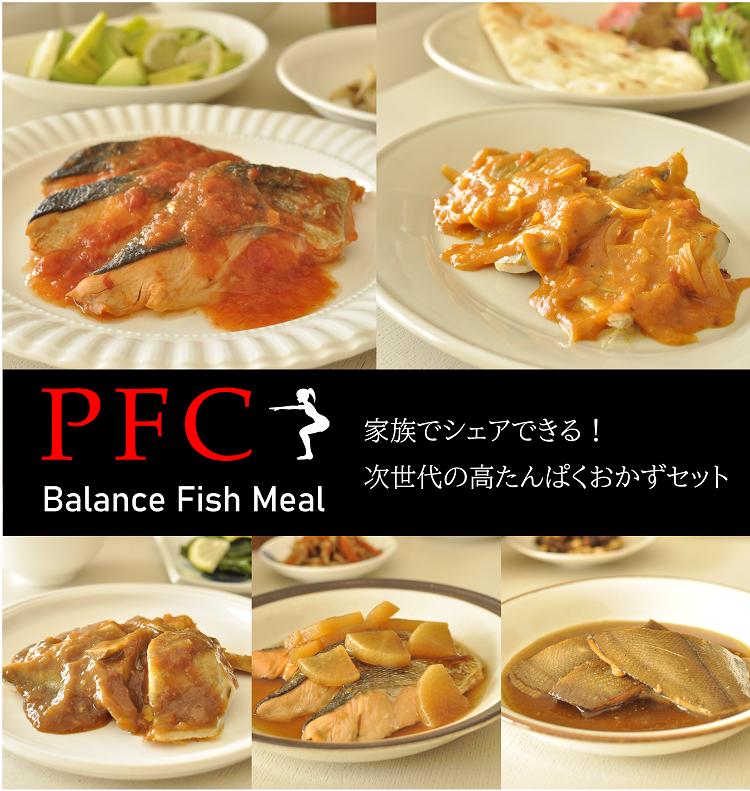 白身魚の低脂質、低糖質、高たんぱくを生かした新しいフィットネスフードを開発しました。 当ショップの強みを生かした新商品です。