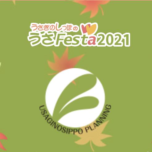 webうさ2:2021.11.13(土)・14(日)<br> うさFesta:2021.11.20(土)・21(日)<br> 開催されます。<br>よろしくお願いします^_^