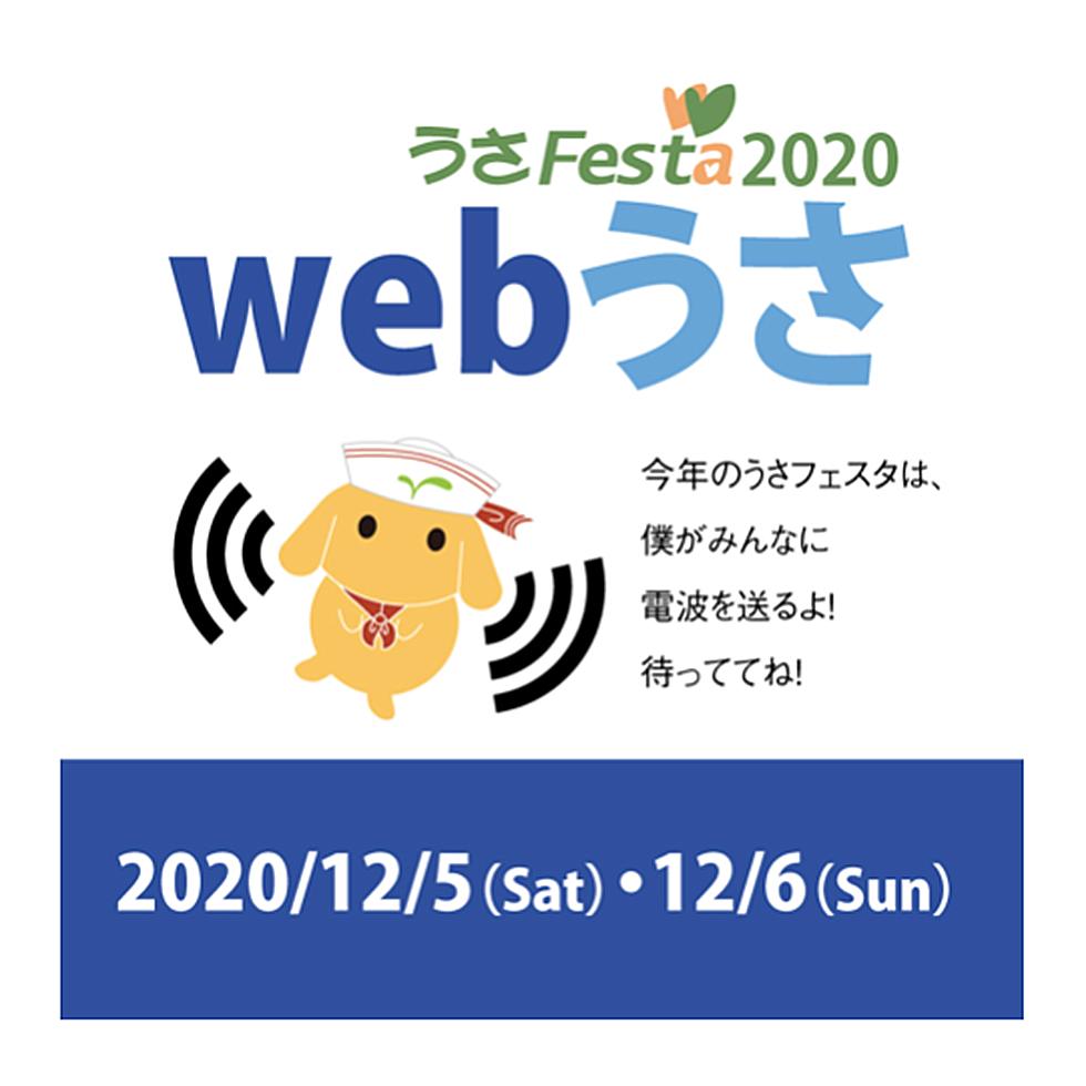 2020.12.5(土)・6(日)<br> 「うさFesta2020 webうさ」に参加します ^_^<br>