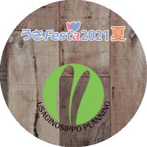 2021.6.26(土)・27(日)<br> 「うさFesta2021夏 webうさ2」が開催されます ^_^<br> どうぞよろしくお願いいたします♪