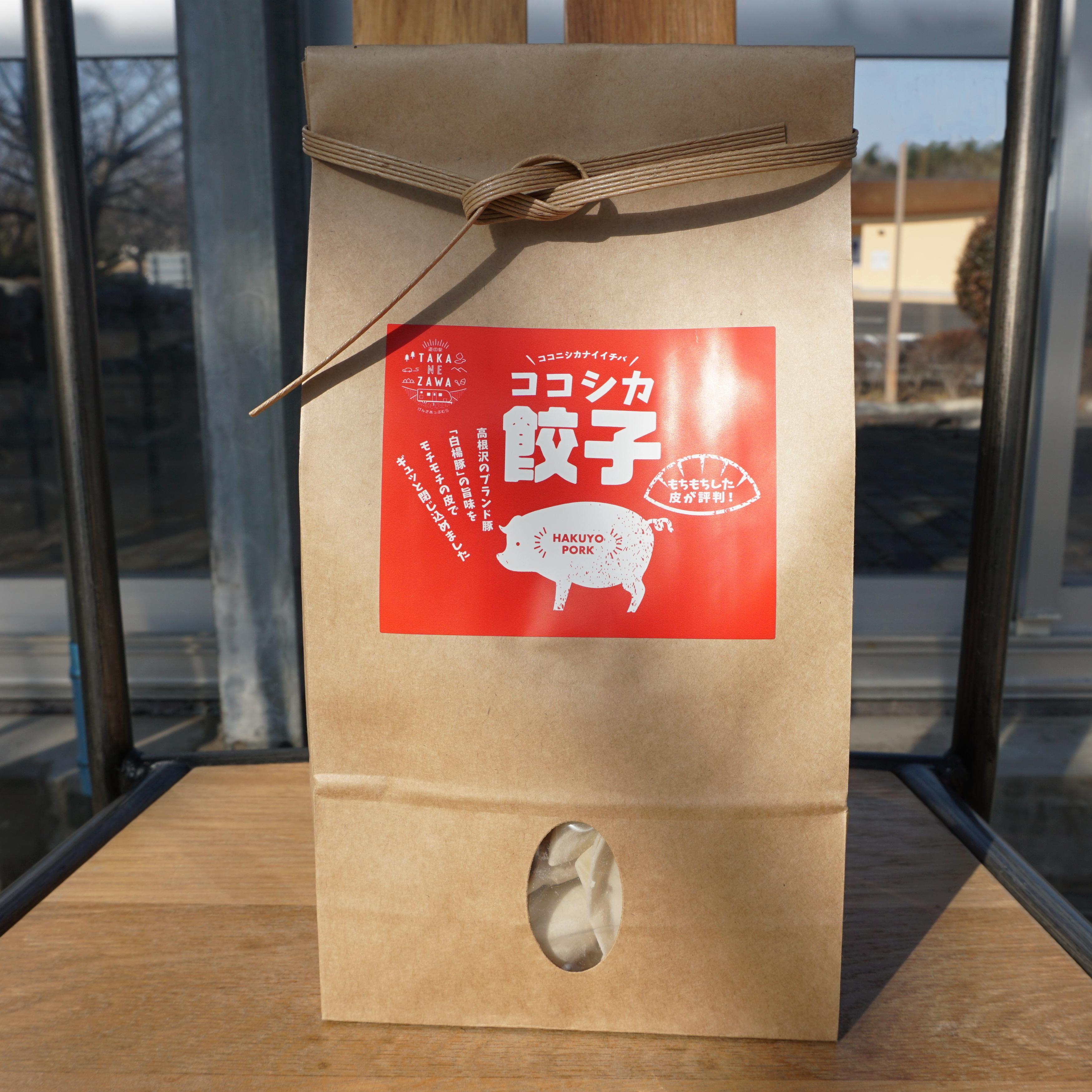 【2位】 白楊豚をモチモチの皮で包んだココシカ餃子