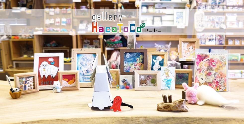 gallery HacoToCo オンライン支店【ハンドメイド作品専門店】紹介画像1