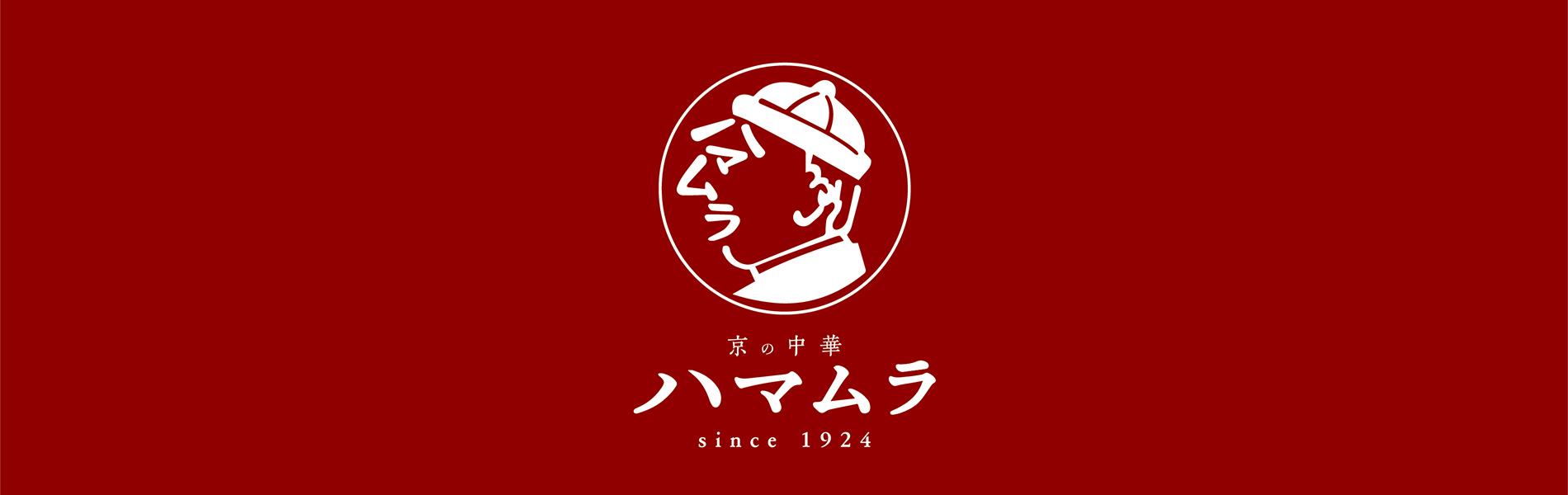 京の中華 ハマムラ