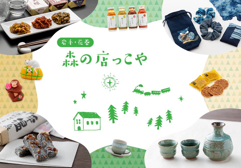 森の店っこや~花巻特産品オンラインショップ~紹介画像1
