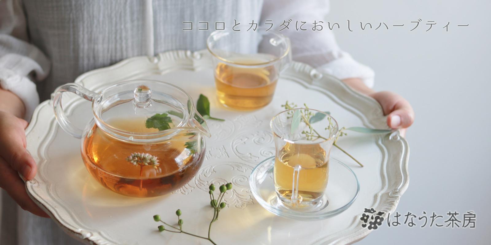【はなうた茶房】ココロとカラダのしあわせハーブティー紹介画像1