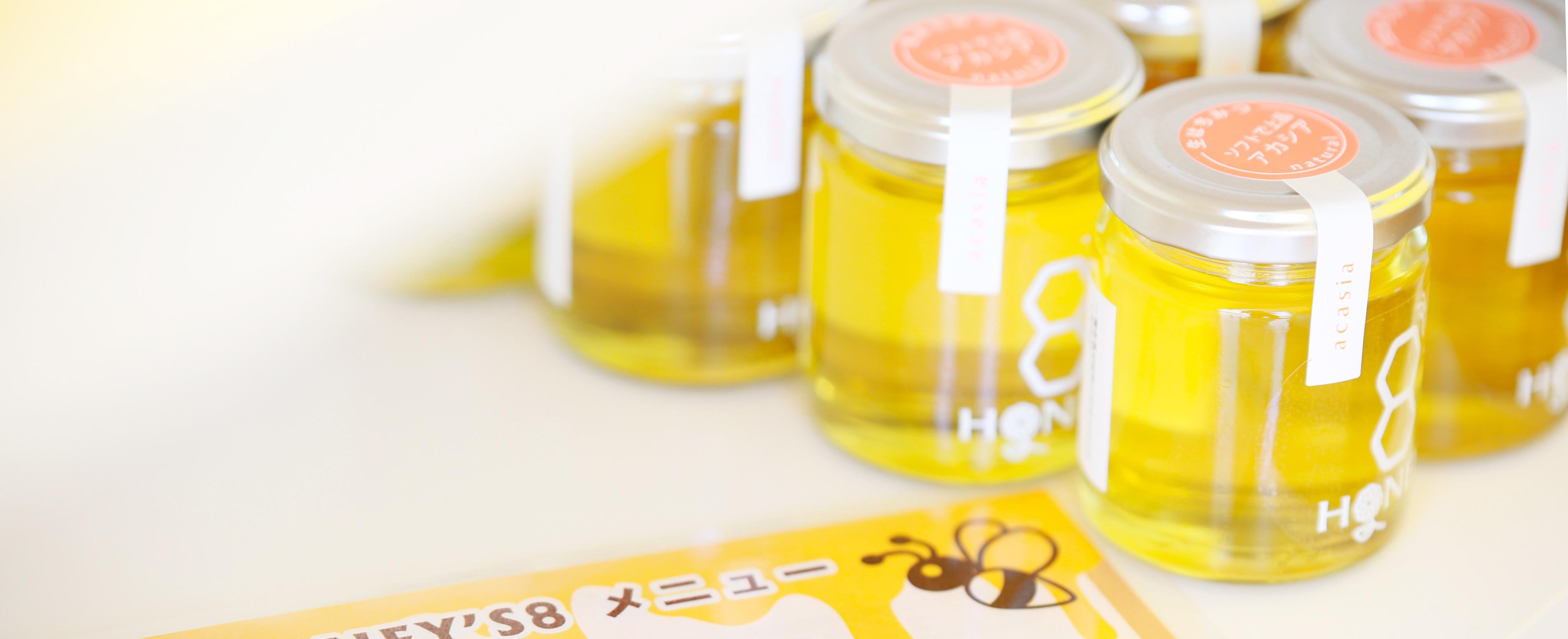 HONEY'S8(ハニーズ8)はちみつ専門店|阿久比町|ギフト|通販|お問い合わせ