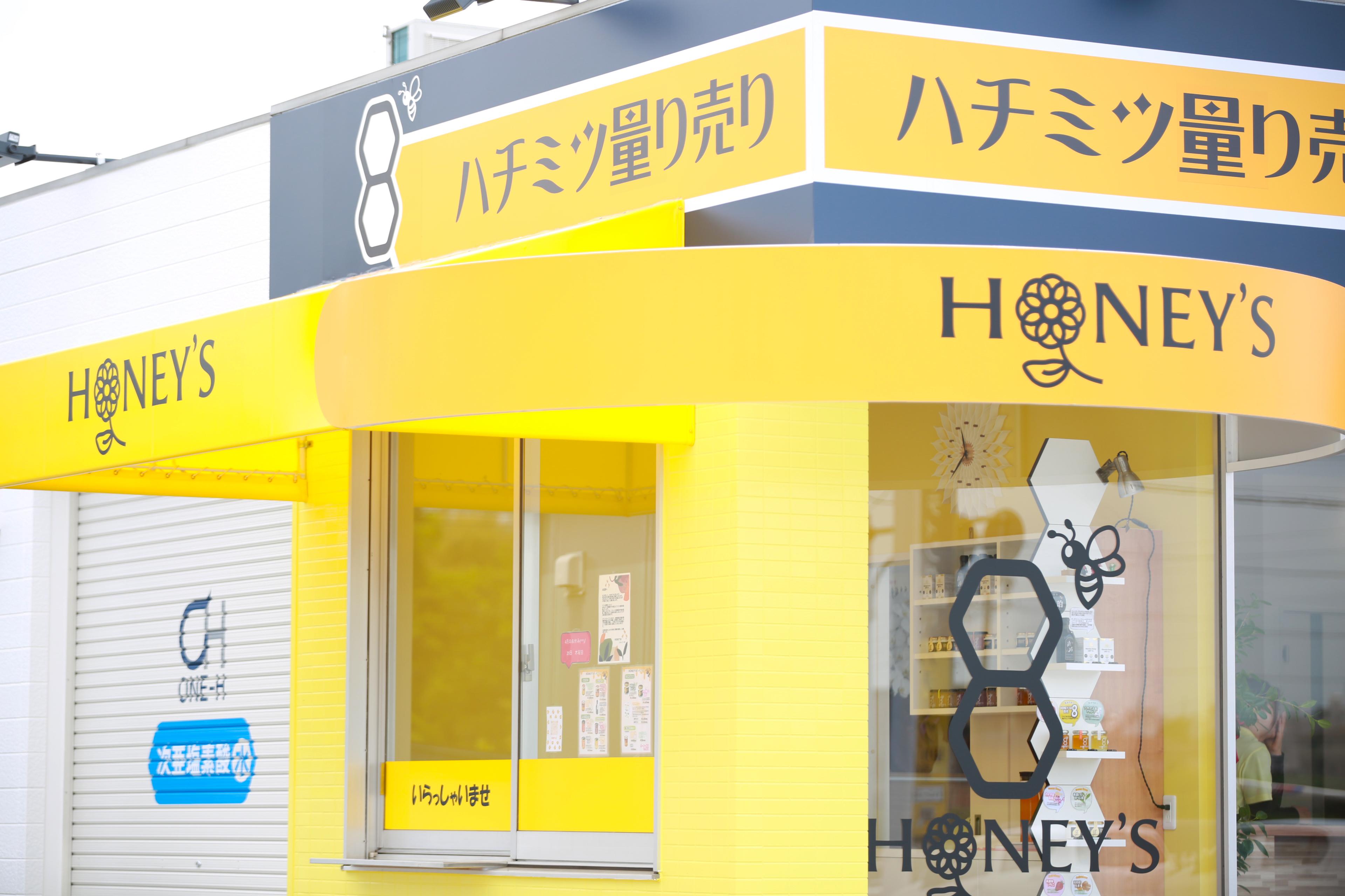 HONEY'S8(ハニーズエイト)