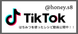 ハニーズエイト|TikTokにてはちみつを使ったレシピ動画公開中!
