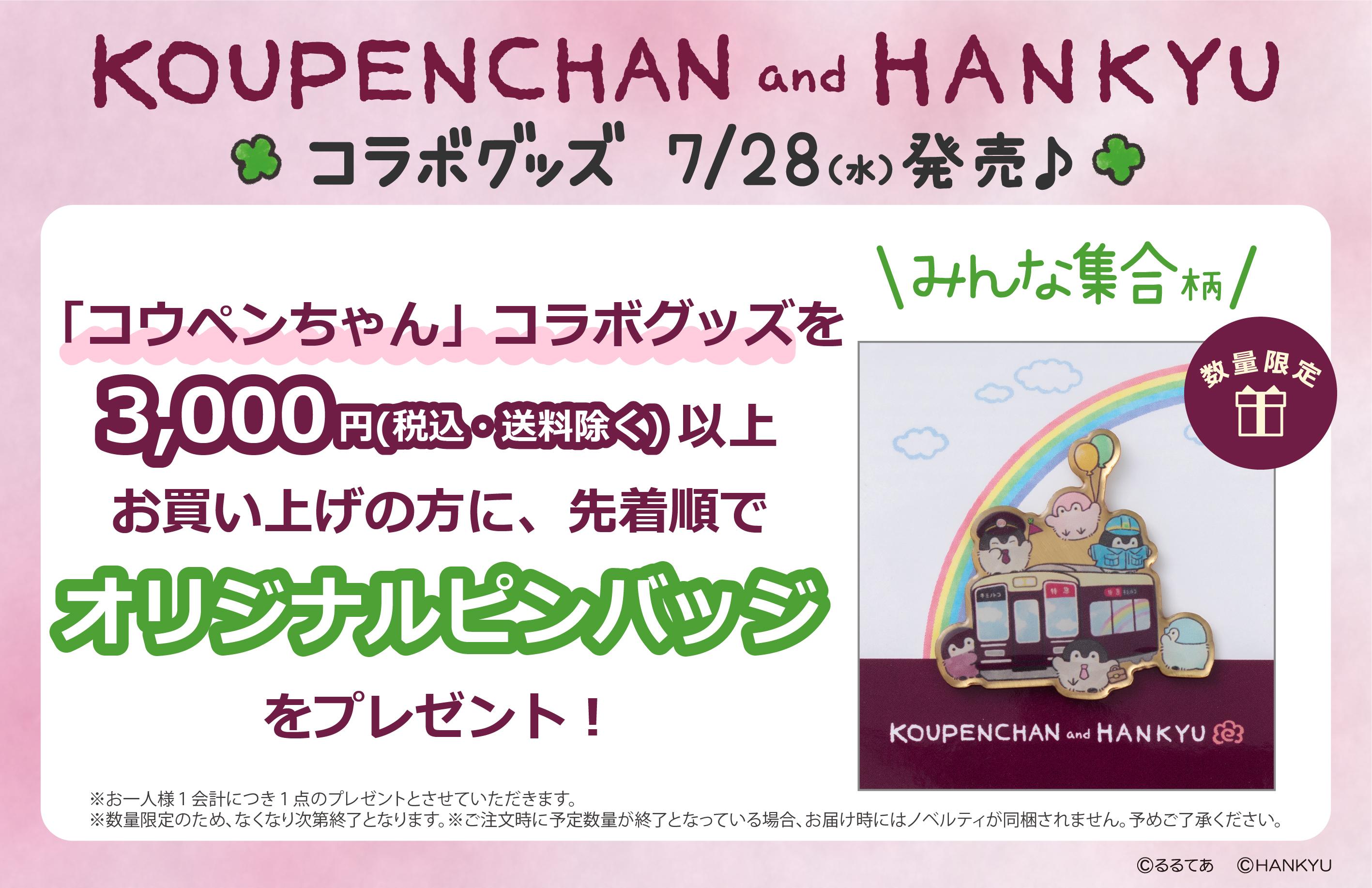 【コウペンちゃん×阪急電車】ノベルティキャンペーン