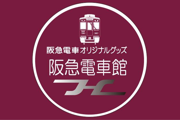 阪急電車館