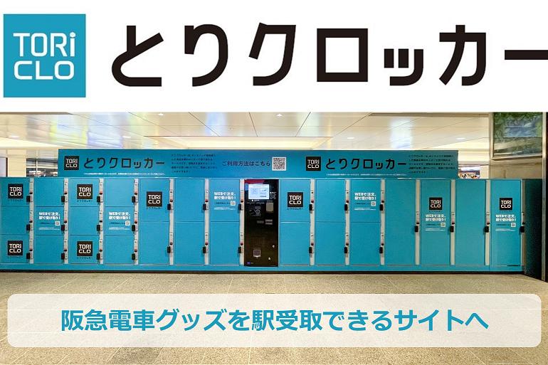 駅受取専用サービス『とりクロッカー』