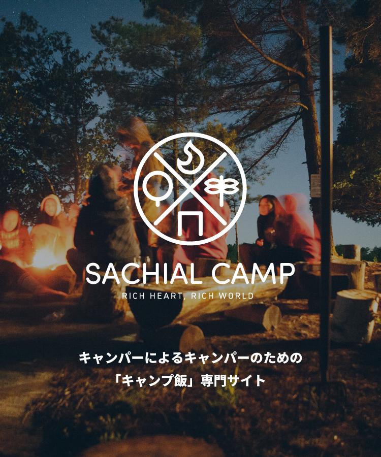 キャンプ飯専門サイト「SACHIAL CAMP」