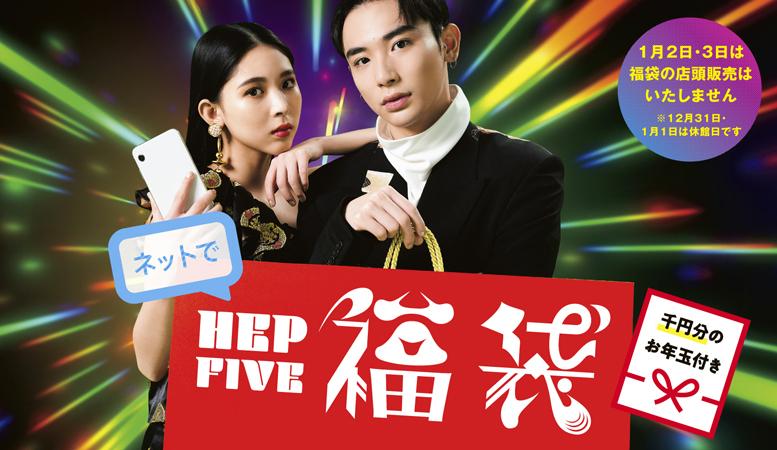 HEP FIVE 福袋 2020.12.1 スタート