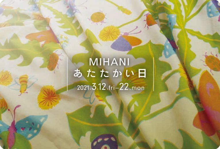 MIHANI個展 「あたたかい日」