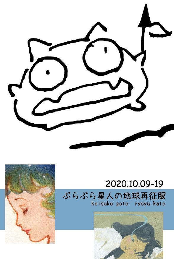 後藤啓介・加藤龍勇 二人展「ぶらぶら星人の地球再征服」