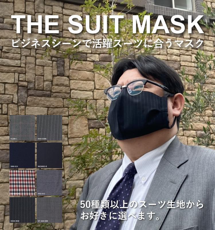 ビジネスシーンで活躍スーツに合うマスク