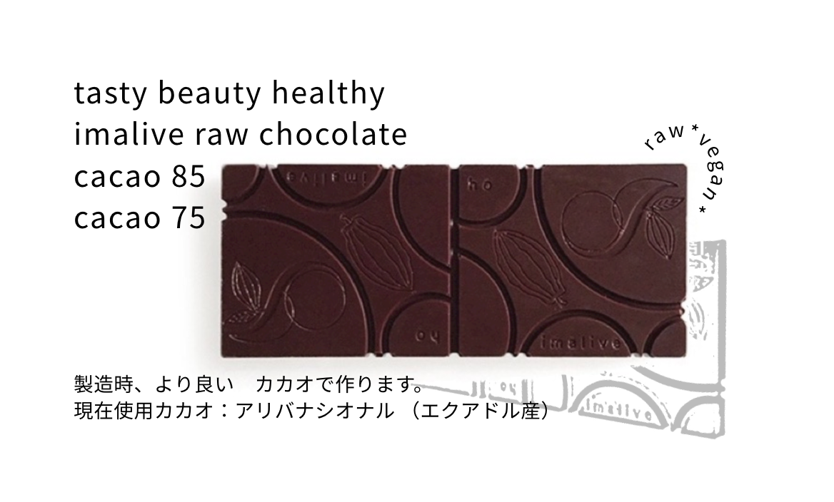 imalivechocolate紹介画像2