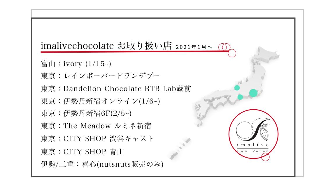imalivechocolate紹介画像1